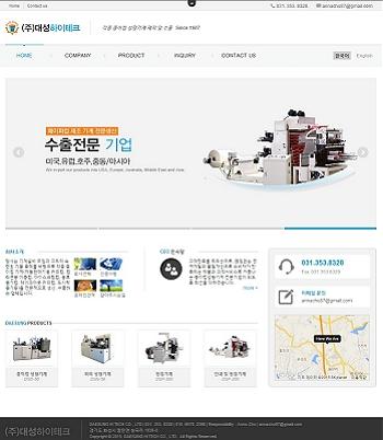 종이컵 성형기계제작회사 : 대성하이테크