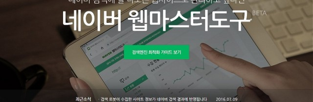 Naver Webmaster Tools