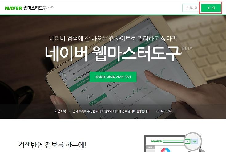 Naver-webmastertools3