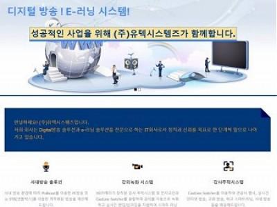 유텍시스템즈 홈페이지