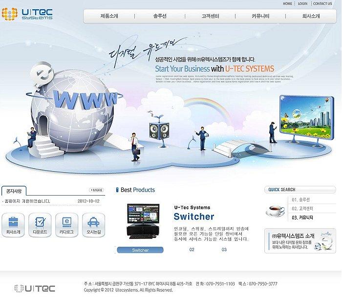 유텍시스템즈 구 홈페이지