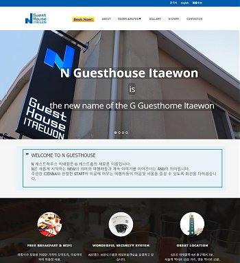 Guesthouse Website