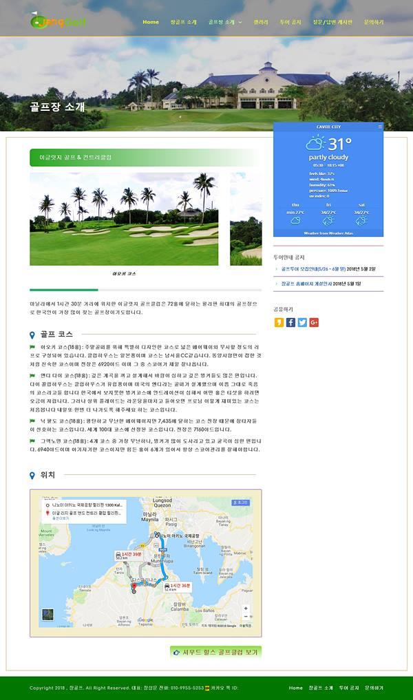 골프장 소개 페이지 화면