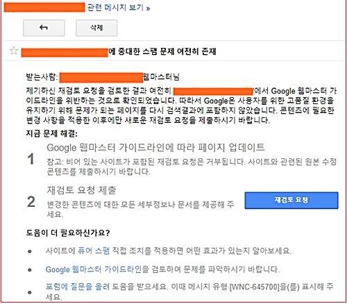 구글 재검토요청