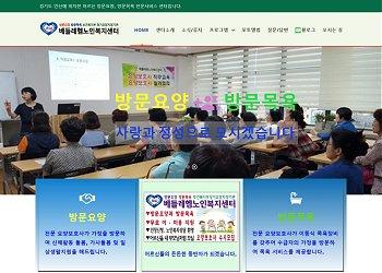노인복지센터 홈페이지