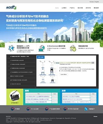 중국어 홈페이지
